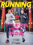 Running Style(ランニング・スタイル) 2016年4月号 Vol.85-電子書籍