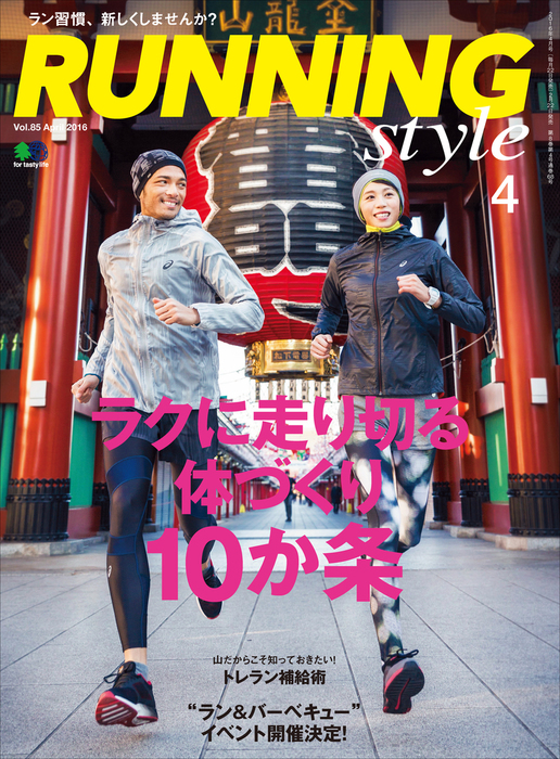 Running Style(ランニング・スタイル) 2016年4月号 Vol.85拡大写真