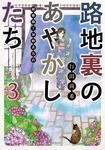 路地裏のあやかしたち3 綾櫛横丁加納表具店-電子書籍