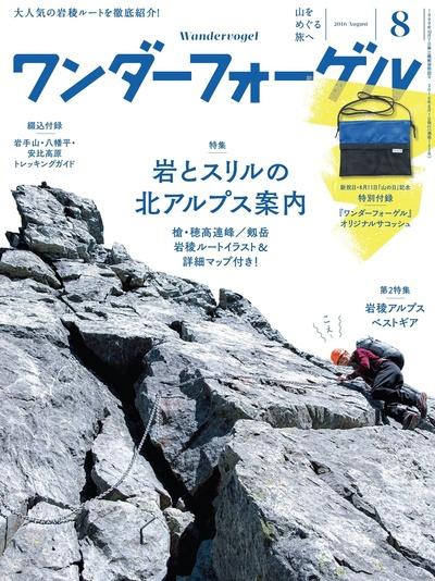 ワンダーフォーゲル 2016年 8月号 [雑誌]-電子書籍