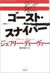 ゴースト・スナイパー-電子書籍