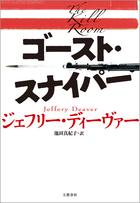 リンカーン・ライム(文春e-book)