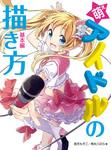 萌えアイドルの描き方 基本編-電子書籍
