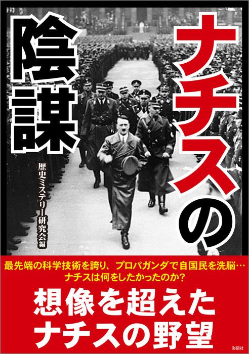 ナチスの陰謀拡大写真