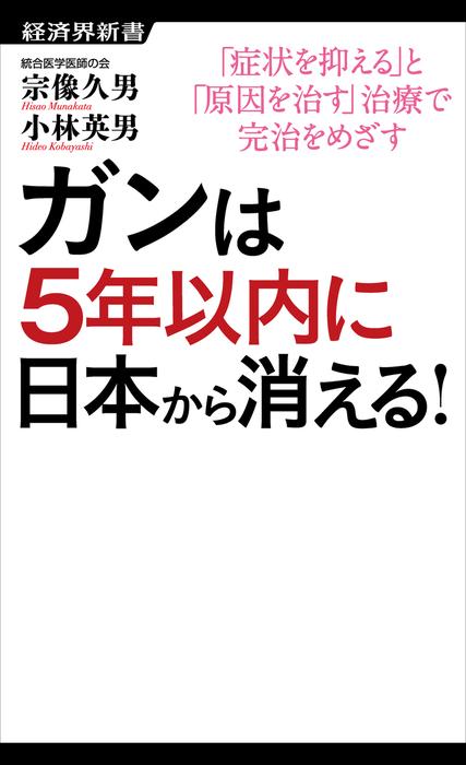 ガンは5年以内に日本から消える!拡大写真