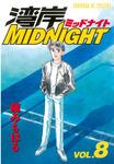 湾岸MIDNIGHT(8)-電子書籍