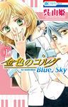 金色のコルダ Blue♪Sky 1巻-電子書籍
