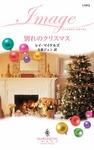 別れのクリスマス-電子書籍