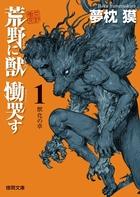 荒野に獣 慟哭す(徳間文庫)