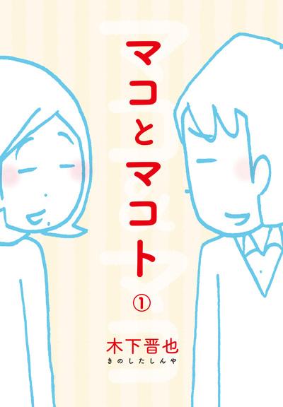マコとマコト 分冊版(1)-電子書籍