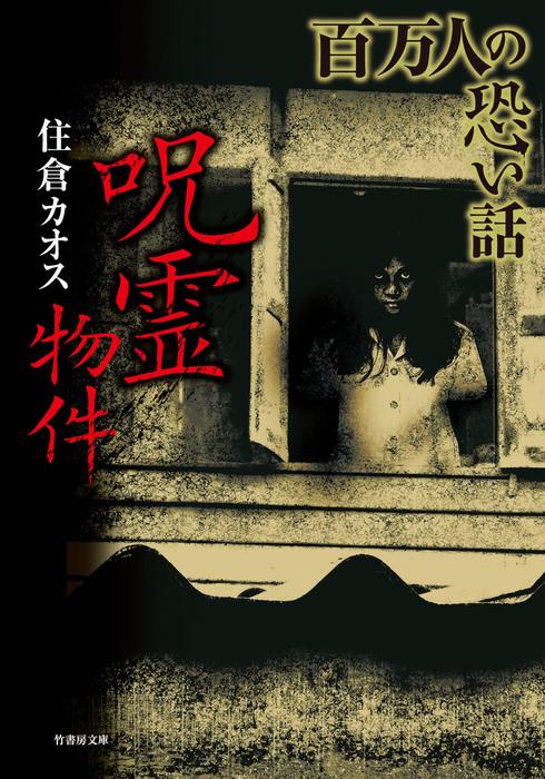 百万人の恐い話 呪霊物件-電子書籍-拡大画像