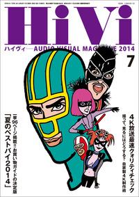 HiVi (ハイヴィ) 2014年 07月号