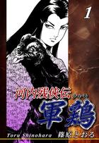 「河内残侠伝 軍鶏【シャモ】」シリーズ
