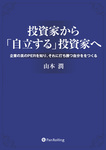 投資家から「自立する」投資家へ-電子書籍
