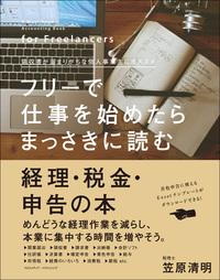 フリーで仕事を始めたらまっさきに読む 経理・税金・申告の本-電子書籍