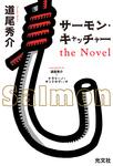サーモン・キャッチャー the Novel-電子書籍