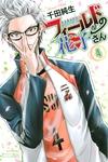 フィールドの花子さん(4)-電子書籍