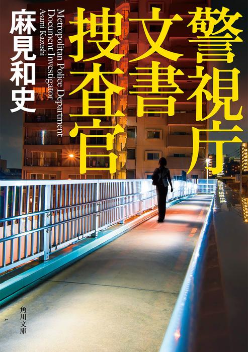 警視庁文書捜査官-電子書籍-拡大画像