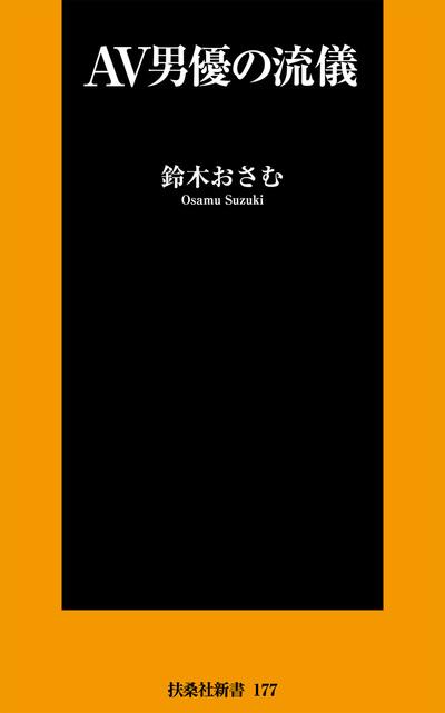 AV男優の流儀-電子書籍