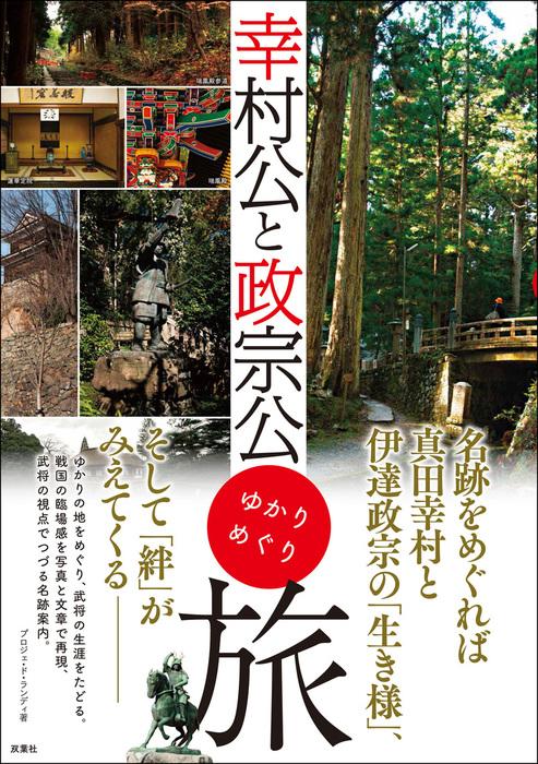 幸村公と政宗公 ゆかりめぐり旅-電子書籍-拡大画像