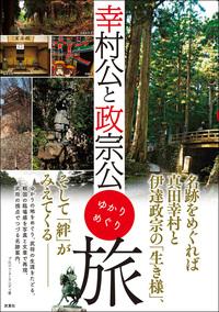 幸村公と政宗公 ゆかりめぐり旅-電子書籍