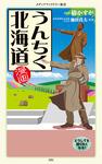 漫画・うんちく北海道-電子書籍