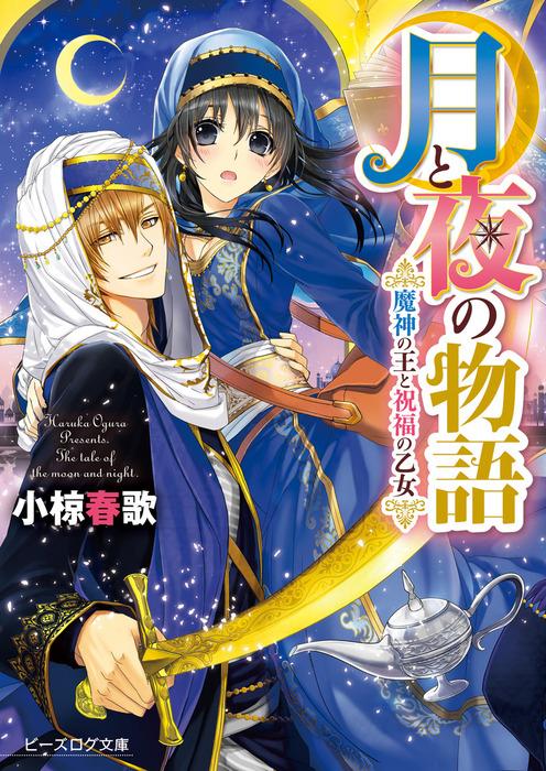 月と夜の物語1 魔神の王と祝福の乙女-電子書籍-拡大画像