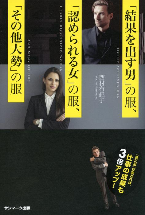 「結果を出す男」の服、「認められる女」の服、「その他大勢」の服-電子書籍-拡大画像