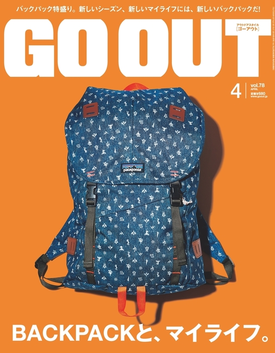 OUTDOOR STYLE GO OUT 2016年4月号 Vol.78拡大写真