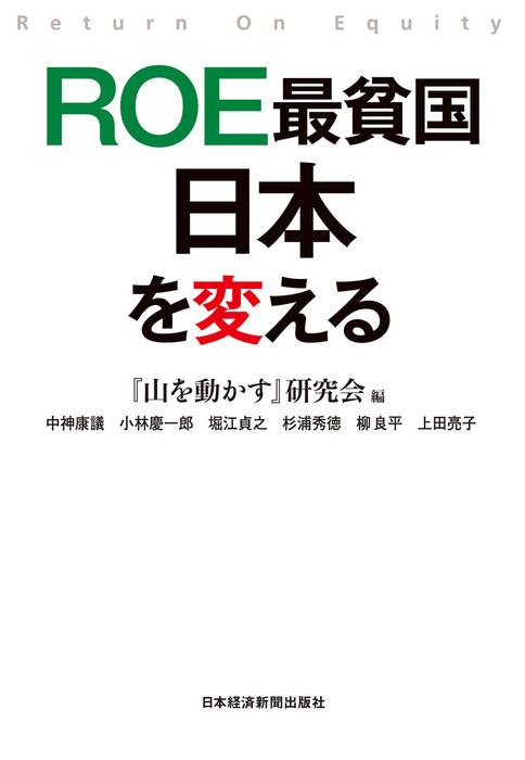 ROE最貧国 日本を変える拡大写真