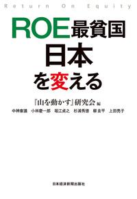 ROE最貧国 日本を変える-電子書籍