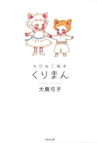 ちびねこ絵本 くりまん-電子書籍