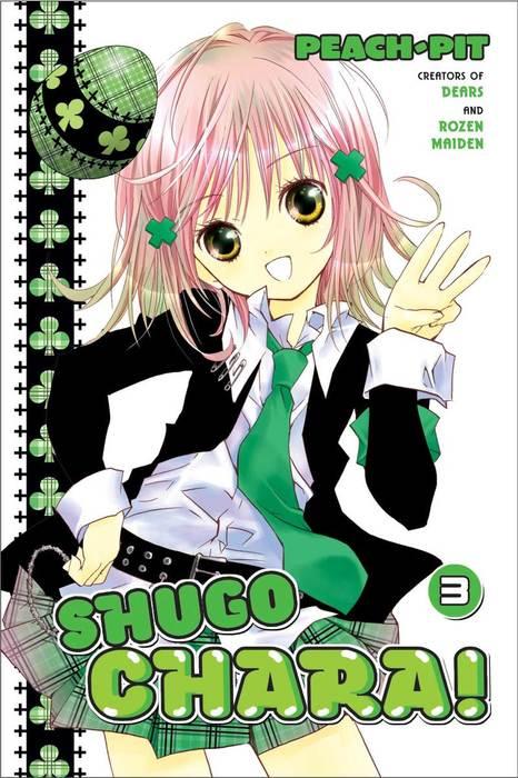 Shugo Chara! 3-電子書籍-拡大画像
