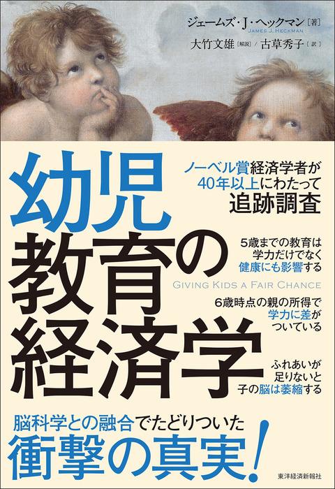幼児教育の経済学-電子書籍-拡大画像