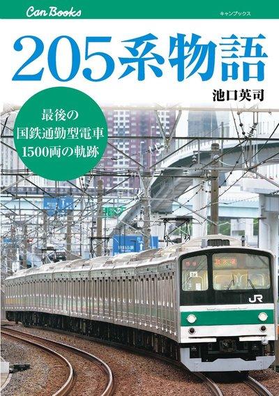 205系物語-電子書籍