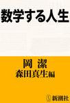 数学する人生-電子書籍