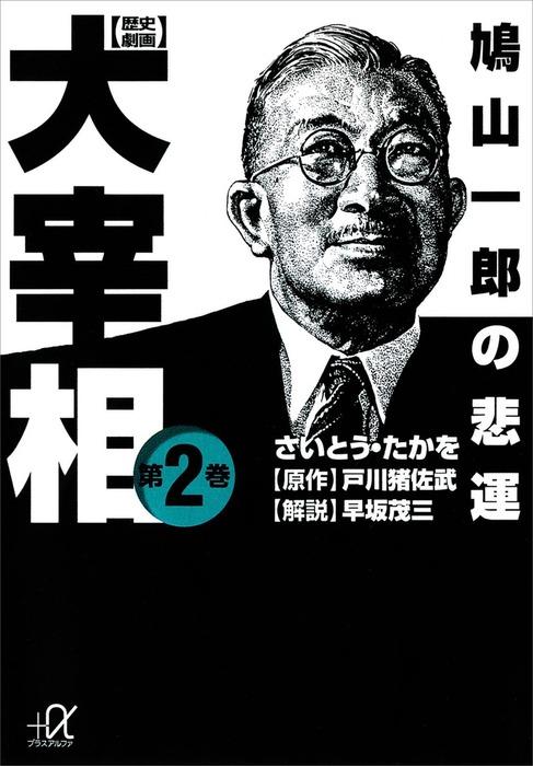 歴史劇画 大宰相 第二巻 鳩山一郎の悲運拡大写真