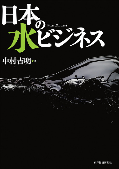 日本の水ビジネス拡大写真