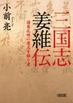 三国志姜維伝 諸葛孔明の遺志を継ぐ者-電子書籍