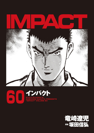 インパクト 60-電子書籍