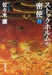 ストックホルムの密使(上)-電子書籍