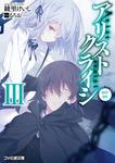 アリストクライシ3 with you-電子書籍