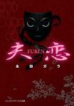 夫恋 -FUREN--電子書籍