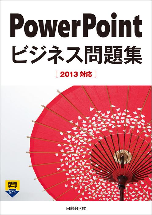 PowerPointビジネス問題集 [2013対応]拡大写真