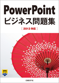 PowerPointビジネス問題集 [2013対応]-電子書籍