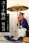 弐十手物語23 泣き縄結び-電子書籍