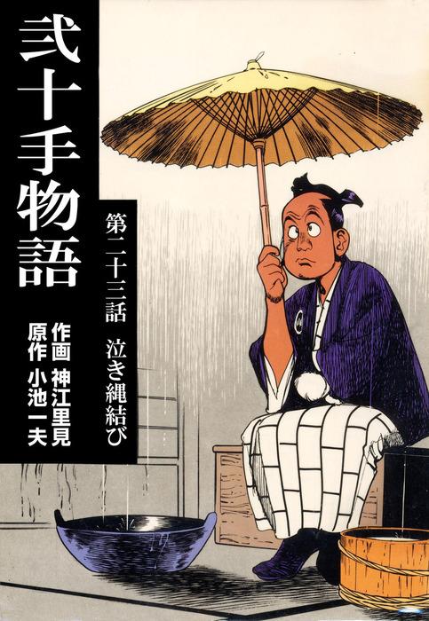弐十手物語23 泣き縄結び拡大写真