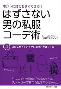 はずさない男の私服コーデ術(4)-電子書籍