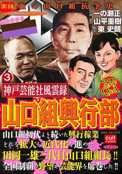 神戸芸能社風雲録 山口組興行部 3巻-電子書籍
