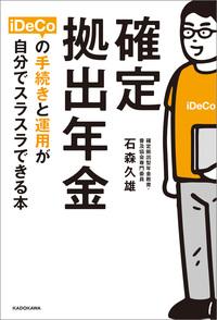 確定拠出年金iDeCoの手続きと運用が自分でスラスラできる本-電子書籍
